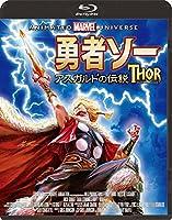 勇者ソー:アスガルドの伝説 [Blu-ray]
