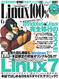 リナックス100% Vol.6 (100%ムックシリーズ)