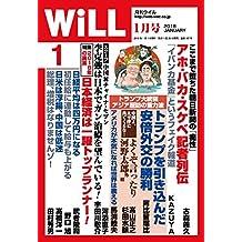 月刊WiLL (ウィル) 2018年 01月号 [雑誌]