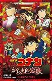 名探偵コナン から紅の恋歌 (小学館ジュニア文庫)