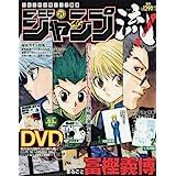 ジャンプ流!DVD付分冊マンガ講座(21) 2016年 11/17 号 [雑誌]