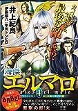 海傑エルマロ 4 (ヒーローズコミックス)