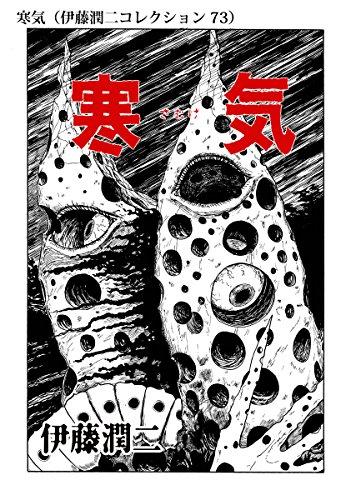 寒気(伊藤潤二コレクション 73) (朝日コミックス)