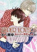 SUPER LOVERS 第10巻 (あすかコミックスCL-DX)