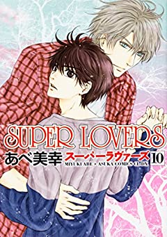 SUPER LOVERSの最新刊