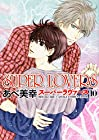 SUPER LOVERS 第10巻