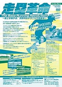 [ 加古川北高校 ] 走塁 革命 ~ 塁上を駆ける 、 次世代のテクニックを探る ~ [ 高校野球 DVD 番号 756 ]