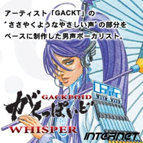 VOCALOID3 がくっぽいど WHISPER [ダウンロード]