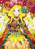 カーニヴァル 18 (IDコミックス ZERO-SUMコミックス)