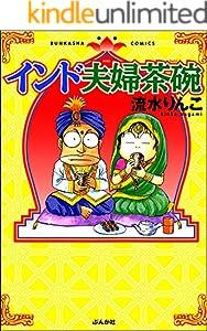インド夫婦茶碗 (1) (ぶんか社コミックス)