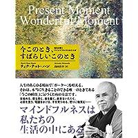 今このとき、すばらしいこのとき Present Moment Wonderful Moment (サンガ)