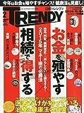日経TRENDY(トレンディ)2015年2月号[雑誌]