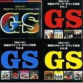 グループサウンズ/究極のグループ・サウンズ全集Vol.1-2-3