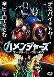 ハメンジャーズ / エーチチ・モム・ウルトロン [DVD]