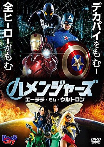 ハメンジャーズ / エーチチ・モム・ウルトロン [DVD]...