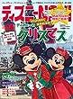 ディズニーNAVI'17 クリスマスspecial (1週間MOOK)