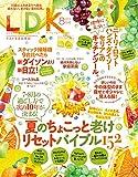 LDK (エル・ディー・ケー) 2019年8月号 [雑誌] 画像