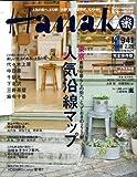 Hanako (ハナコ) 2009年 2/26号 [雑誌] 画像