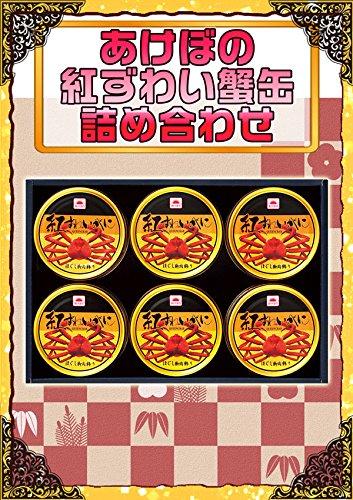 【二次会・ゴルフコンペ・忘年会景品に】あけぼの 紅ずわい蟹缶...