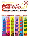台湾エンタメパラダイス vol.3 (キネマ旬報ムック)