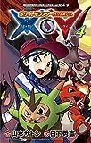 ポケットモンスターSPECIAL X・Y(4) (てんとう虫コミックス)
