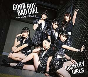 【Amazon.co.jp限定】Good Boy Bad Girl/ピーナッツバタージェリーラブ(A)(オリジナルポストカード付)