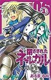 閉ざされたネルガル 6 (ガンガンコミックス)