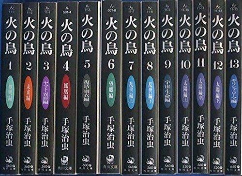 火の鳥 (文庫版)全13巻完結セット(コミックセット)