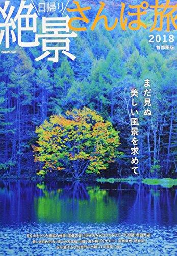 日帰り絶景さんぽ旅2018 首都圏版 (ぴあMOOK)