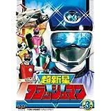 スーパー戦隊シリーズ 超新星フラッシュマン VOL.3 [DVD]