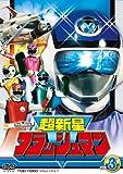 超新星フラッシュマン VOL.3[DVD]