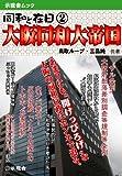 同和と在日�: 大阪同和大帝国 (示現舎)