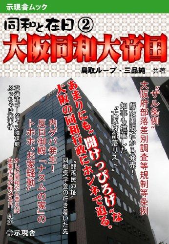 同和と在日②: 大阪同和大帝国 (示現舎)