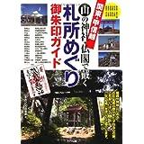 関東・甲信越 山の神社・仏閣で戴く札所めぐり 御朱印ガイド