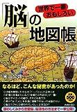 世界で一番おもしろい「脳」の地図帳