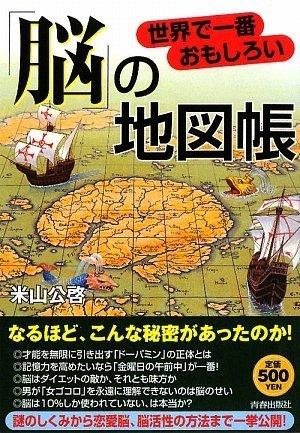 世界で一番おもしろい「脳」の地図帳の詳細を見る
