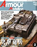 Armour Modelling (アーマーモデリング) 2011年 02月号 [雑誌] 画像