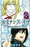 ルネサンス・イヴ (2) (ガンガンコミックス)