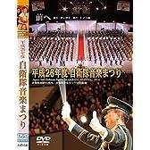 平成26年度自衛隊音楽まつり [DVD]