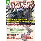 日銀の大罪 (別冊宝島) (別冊宝島 1803 ノンフィクション)