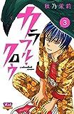 カラフル・クロウ 3 (ボニータ・コミックス)