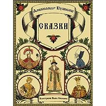 Skazki Pushkina - Fairy Tales (Illustrated) (Russian Edition)