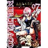 MURCIÉLAGO -ムルシエラゴ- 7巻 (デジタル版ヤングガンガンコミックス)