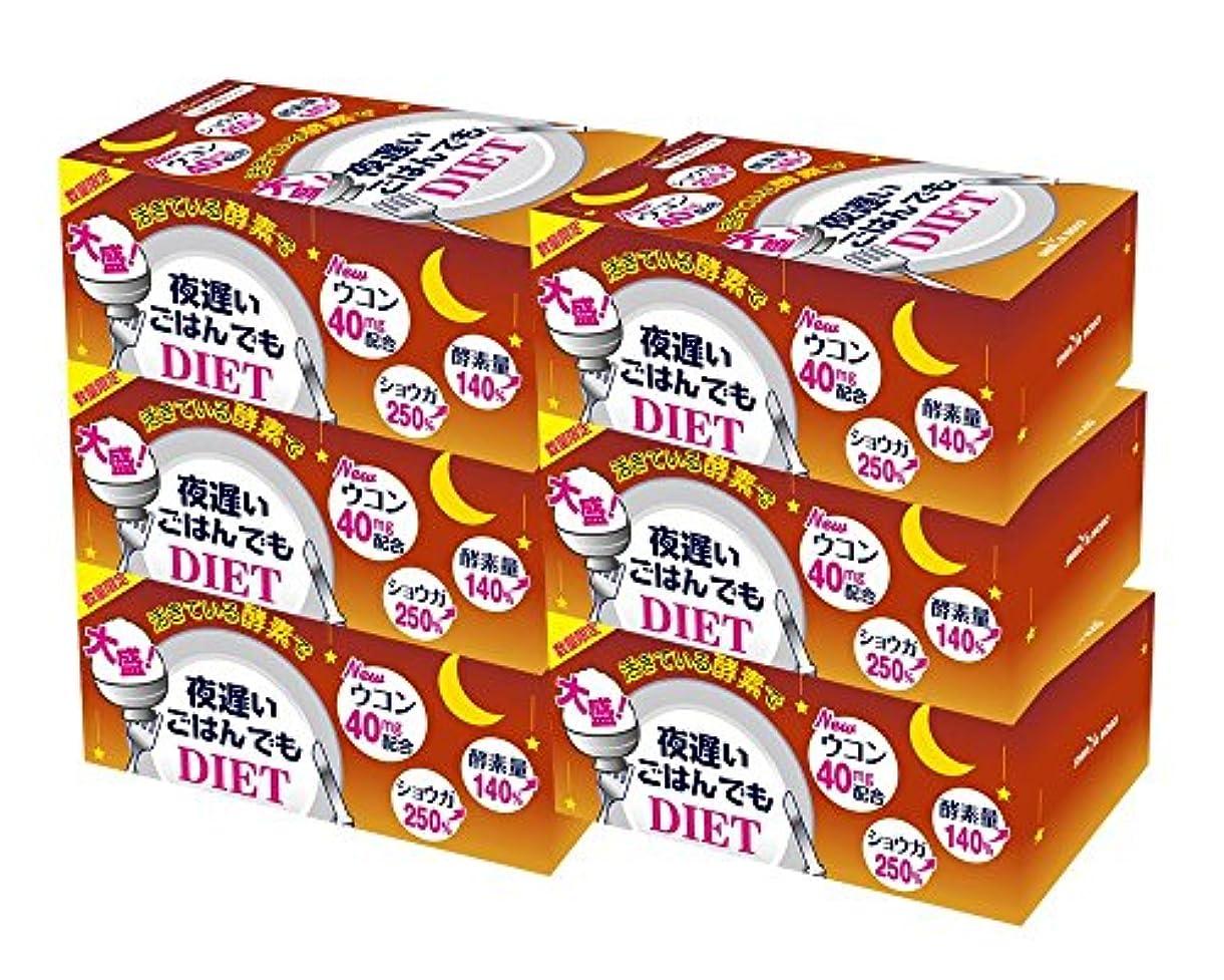 食事アジャ白鳥新谷酵素 夜遅いごはんでも 大盛 180粒 6箱セット