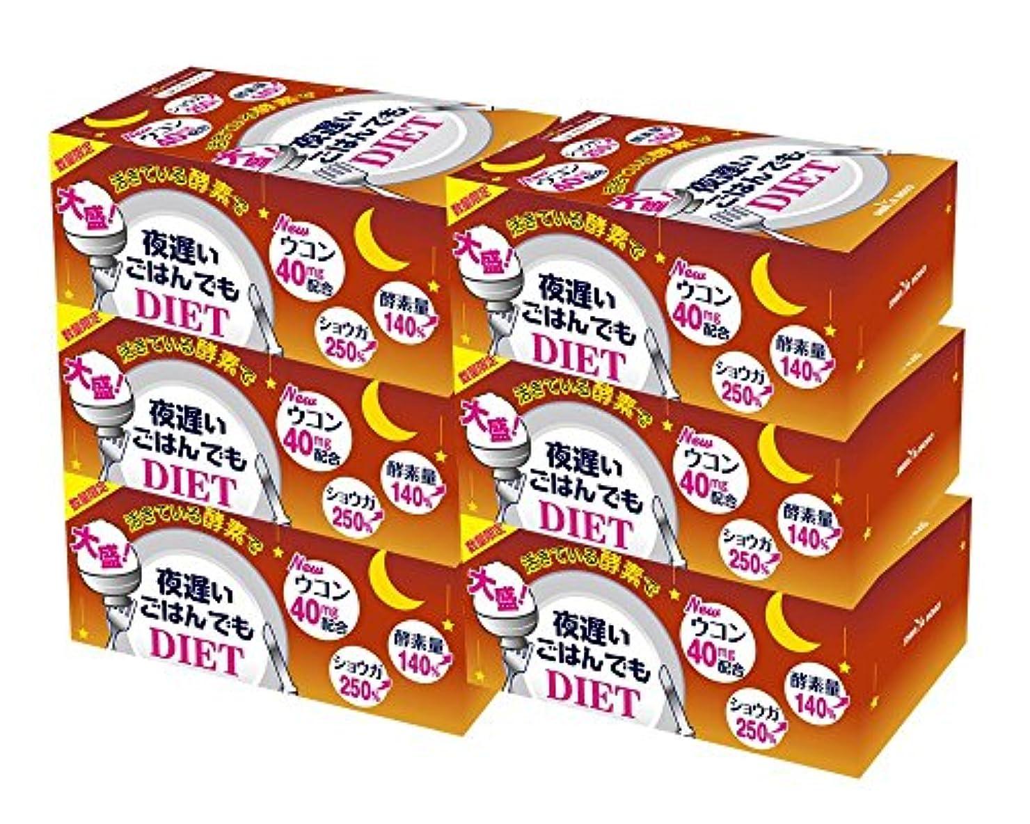 自由バングラデシュ治安判事新谷酵素 夜遅いごはんでも 大盛 180粒 6箱セット