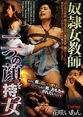 奴隷女教師 二つの顔を持つ女 花咲いあん シネマジック [DVD]