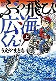 ぶっ飛び広海くん(上) (モーニングコミックス)