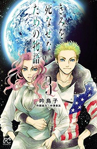 きみを死なせないための物語 3 (ボニータ・コミックス)