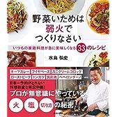 野菜いためは弱火でつくりなさい いつもの家庭料理が急に美味しくなる33のレシピ
