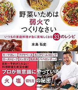 [水島 弘史]の野菜いためは弱火でつくりなさい いつもの家庭料理が急に美味しくなる33のレシピ